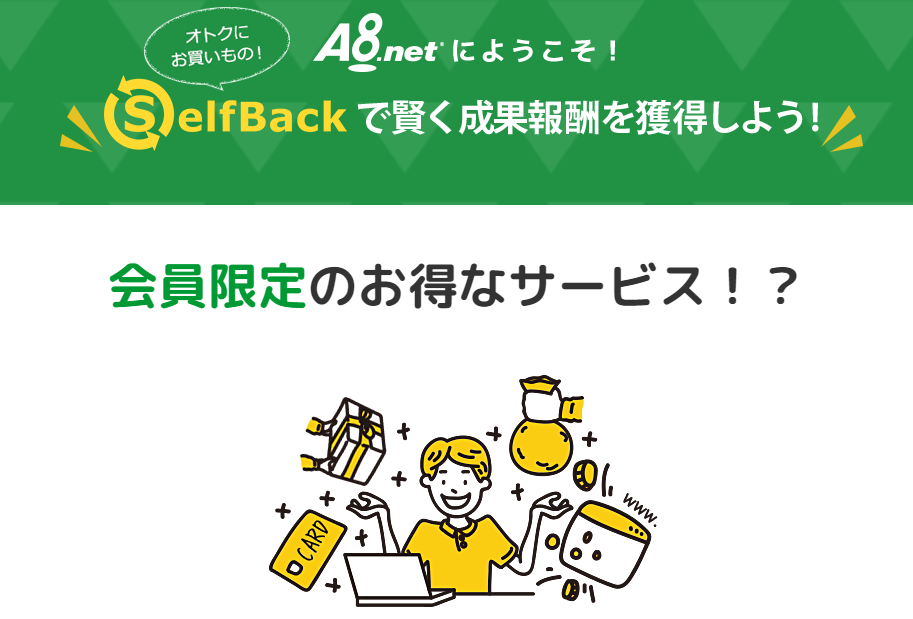 【A8.net】A8.netにようこそ!賢く成果報酬を獲得しよう!