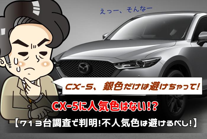 CXー5に人気色はない!?【713台調査で判明!不人気色は避けるべし!】:サムネイル