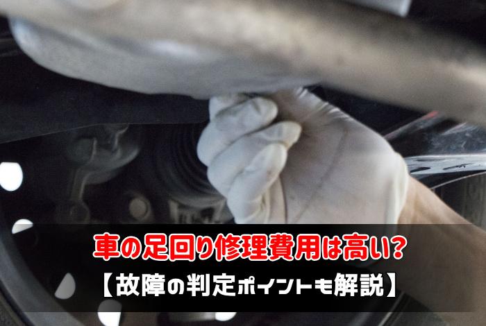 車の足回り修理費用は高い?:サムネイル
