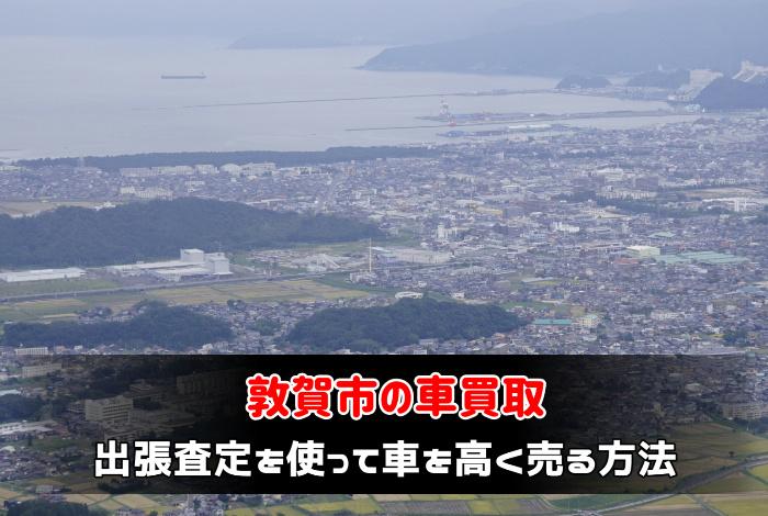 敦賀市で車買取業者に出張査定を使って車を高く売る方法:サムネイル
