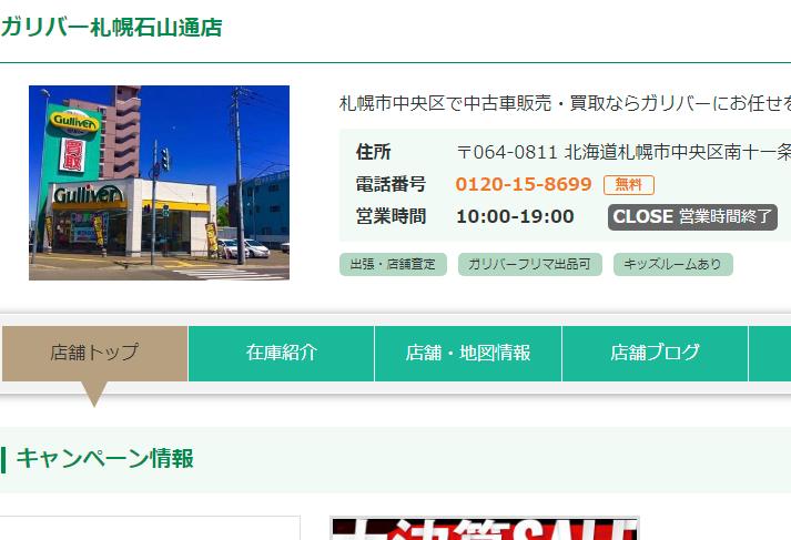 車買取販売ならガリバー札幌石山通店|中古車のガリバー