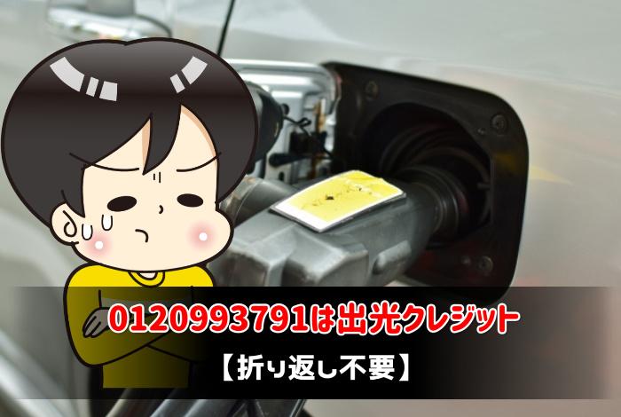 0120993791は出光クレジット