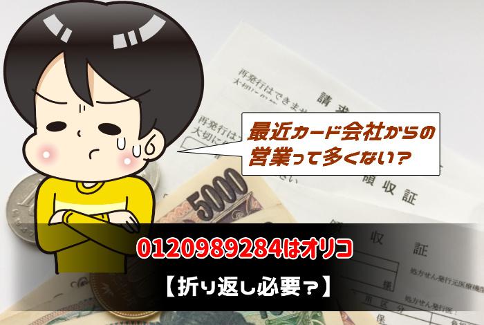 0120989284はオリコ