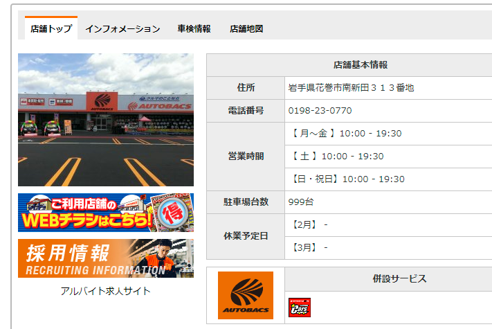 AUTOBACS.COM - お店のご案内 - 花巻 - 花巻市エリアの店舗情報