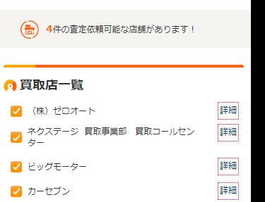 羽島市でカーセンサー査定を試した結果