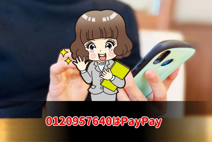 0120957640はPayPay