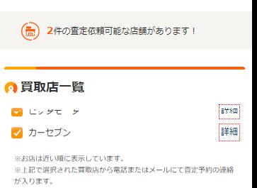 福井でカーセンサー査定を試した結果