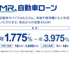 マイカーローン(新車・中古車) I 住信SBIネット銀行のミスター自動車ローン