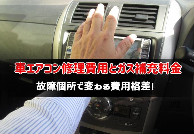 車エアコン修理費用とガス補充料金:サムネイル