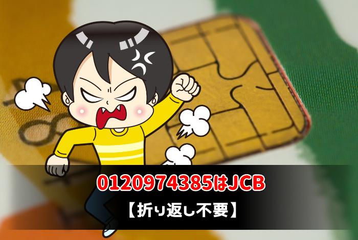 0120974385はJCB