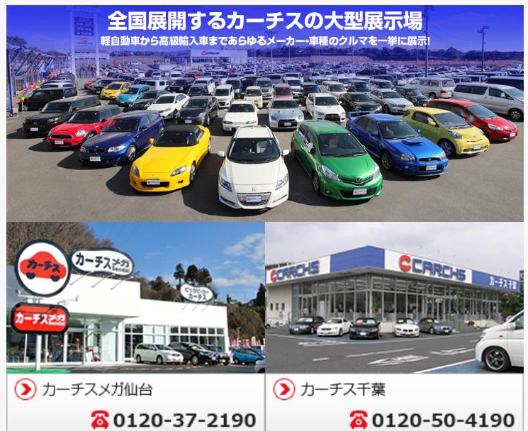 カーチス大型店舗の紹介 - ピッカピ・カーのカーチス