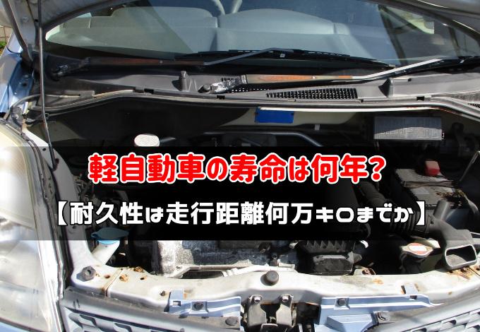 軽自動車の寿命は何万キロまで乗れる?【10万キロ後まで持つ耐久性はあるのか】