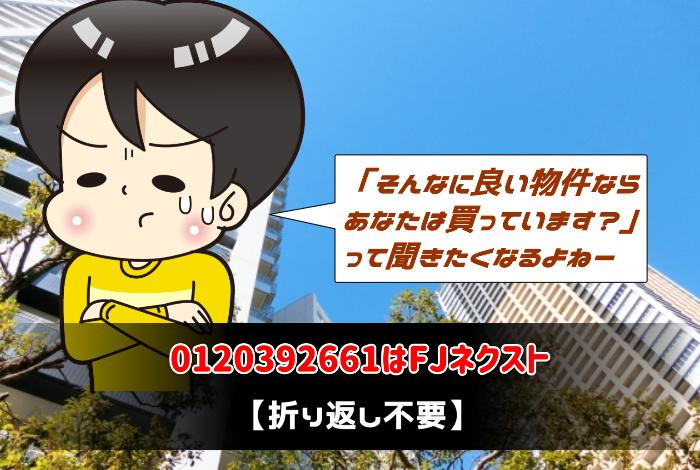 0120392661はFJネクスト