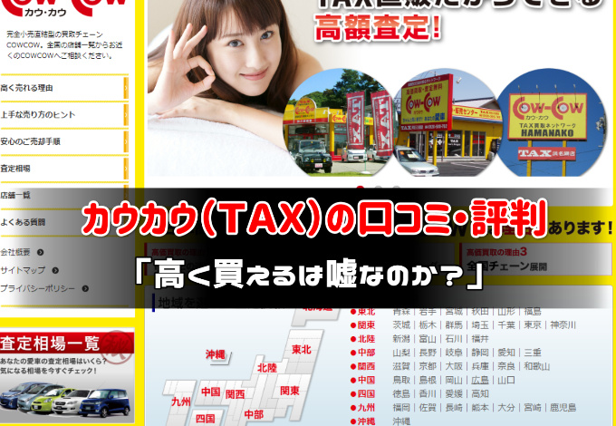 カウカウ(TAX)の口コミ・評判:サムネイル