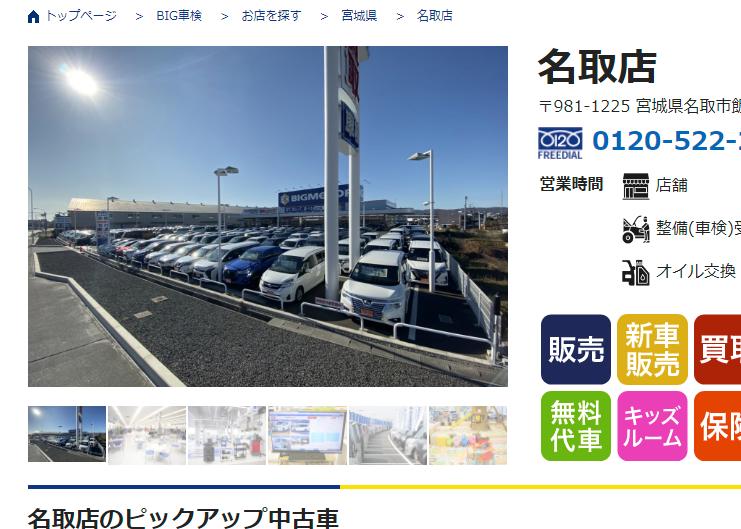 名取店 - 車の販売・買取・車検ならBIGMOTOR(ビッグモーター)