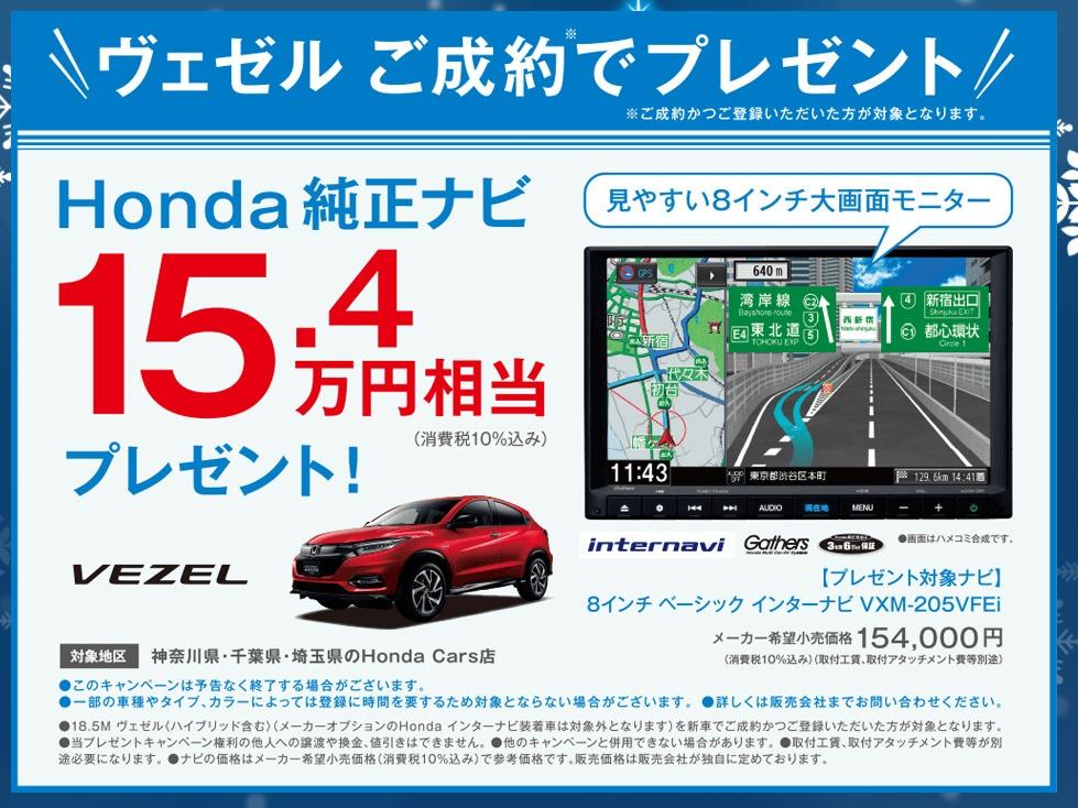 新春初売りフェア - Honda Cars 埼玉3