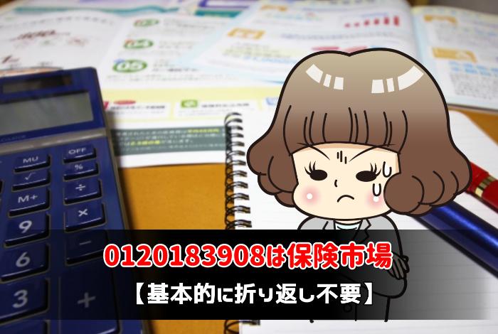 0120183908は保険市場