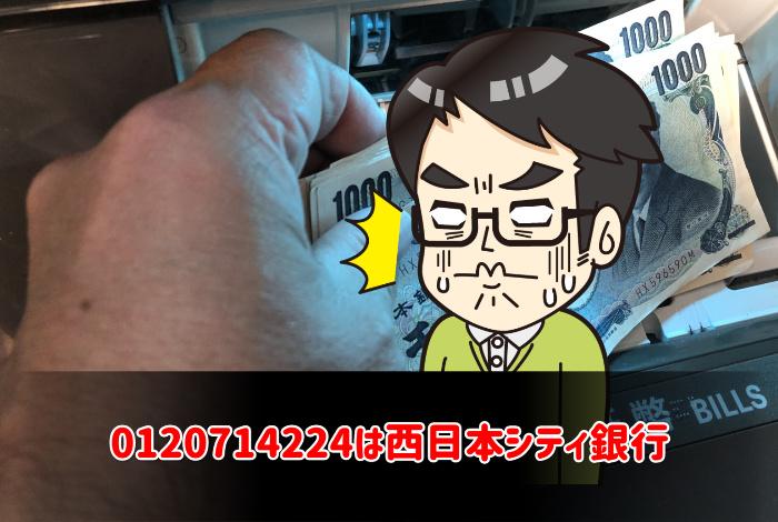 0120714224は西日本シティ銀行