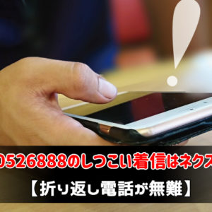 0120526888のしつこい着信はネクステージ【折り返し電話が無難】
