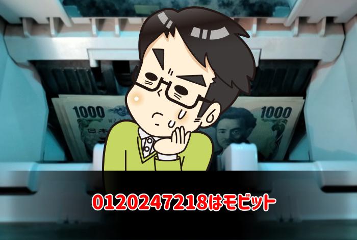 0120247218はモビット