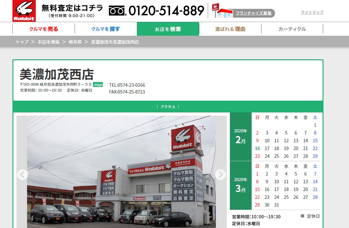 美濃加茂西店(美濃加茂市)l 中古車の買取・無料査定、販売は【ラビット】