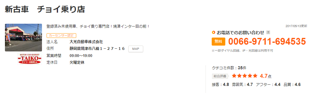 新古車 チョイ乗り店 I 中古車なら【カーセンサーnet】