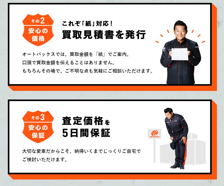 愛車買取|AUTOBACS.COM