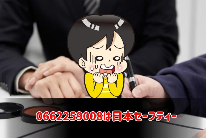0662259008は日本セーフティー