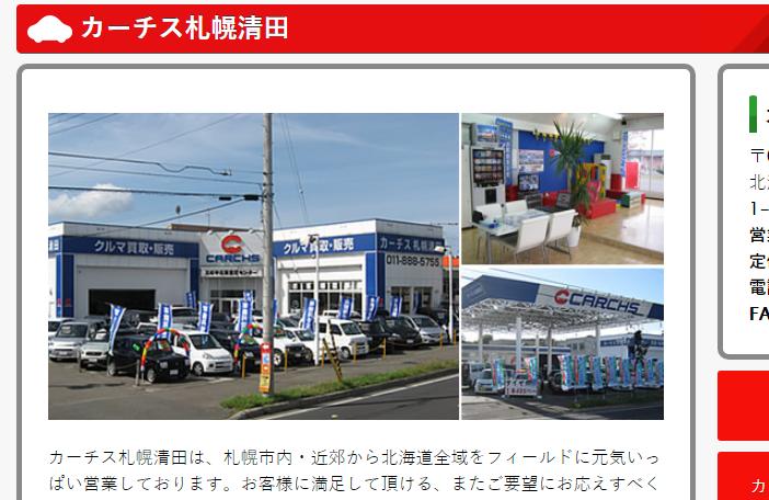 北海道の車買取・中古車販売|カーチス札幌清田
