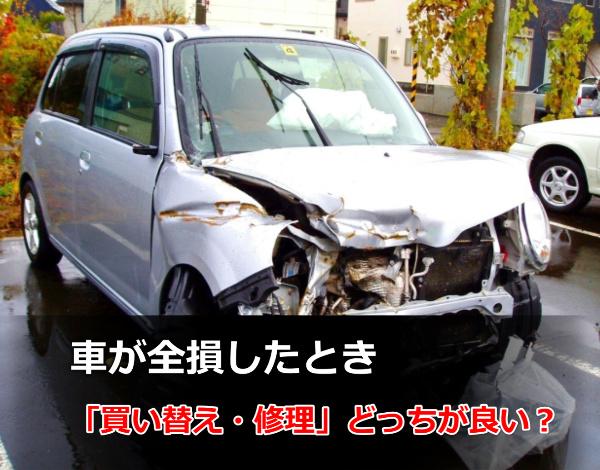 車が全損したときは「買い替え・修理」どっち