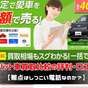 ズバット車買取比較の評判・口コミ【難点はしつこい電話だけなのか?】