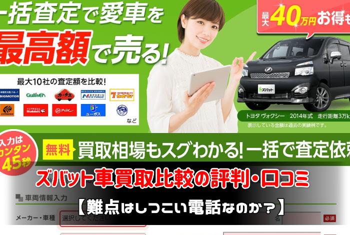 ズバット車買取比較の評判・口コミ:サムネイル