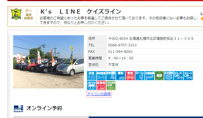 K's LINE ケイズライン|中古車なら【グーネット中古車】