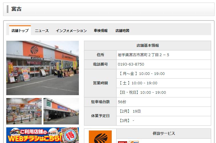 AUTOBACS.COM - お店のご案内 - 宮古 - 店舗情報