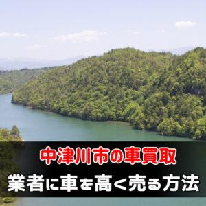 中津川市で車買取業者に車を高く売る方法【平均177,693円up!】