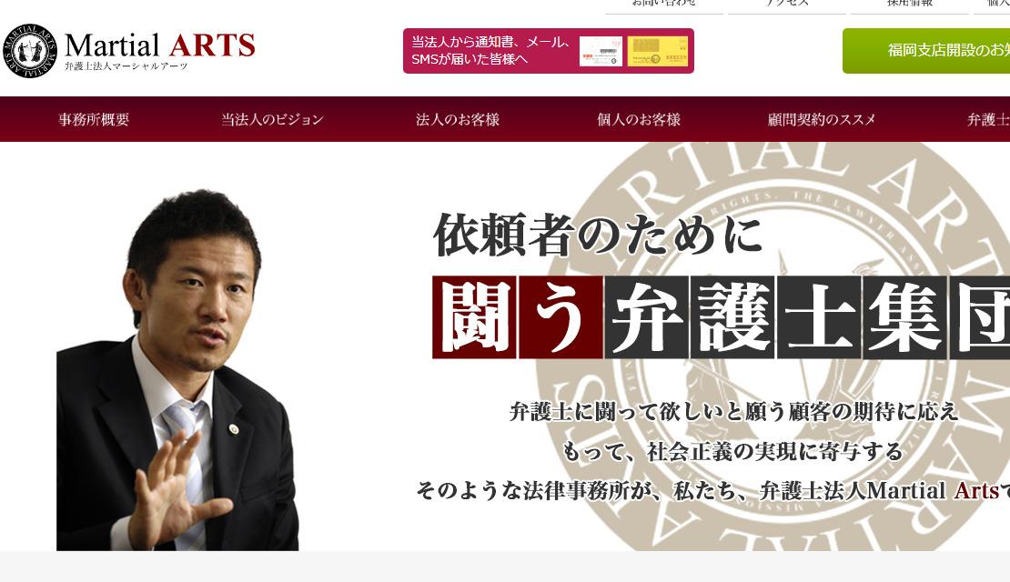 闘う弁護士 マーシャルアーツ - 港区 赤坂 弁護士法人マーシャルアーツ
