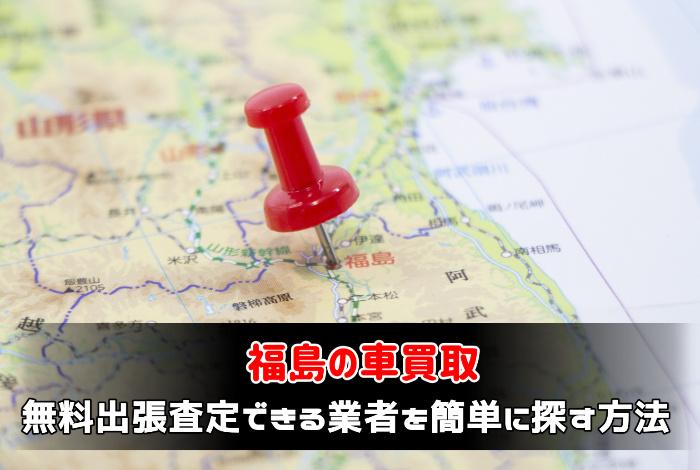 福島の車買取で無料出張査定できる業者を簡単に探す方法:サムネイル