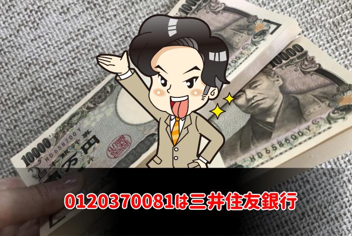 0120370081は三井住友銀行