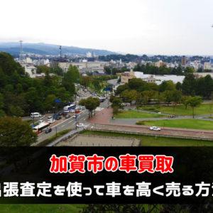 加賀市で車買取業者に出張査定を使って車を高く売る方法
