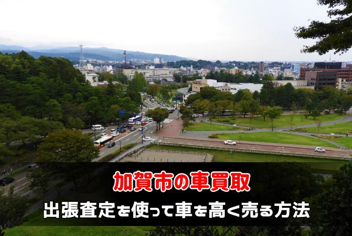 加賀市で車買取業者に出張査定を使って車を高く売る方法:サムネイル