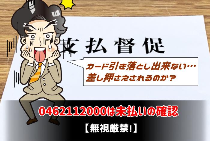 0462112000はジャックス