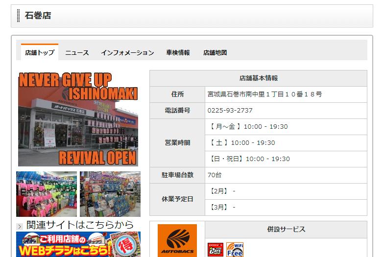 AUTOBACS.COM - お店のご案内 - 石巻店 - 店舗情報