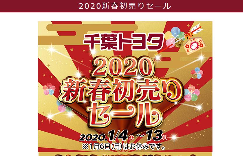 2020新春初売りセール - 千葉トヨタホームページ