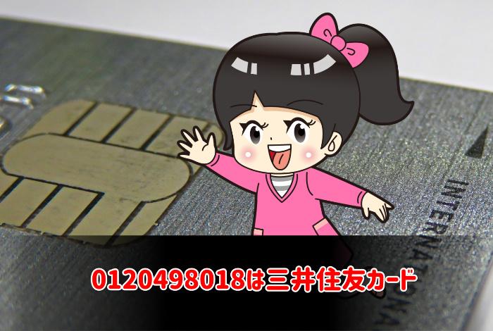 0120498018は三井住友カード