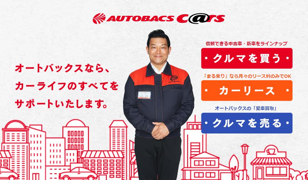 オートバックスカーズ 選ばれる理由|AUTOBACS.COM