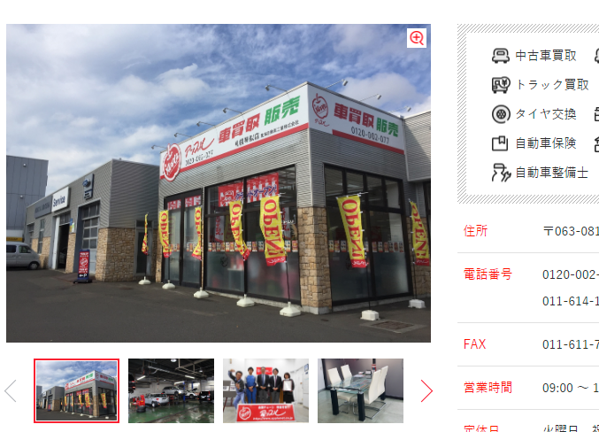 札幌琴似店 |車買取、車査定ならアップル。国内最大級の買取実績/本部公式サイト