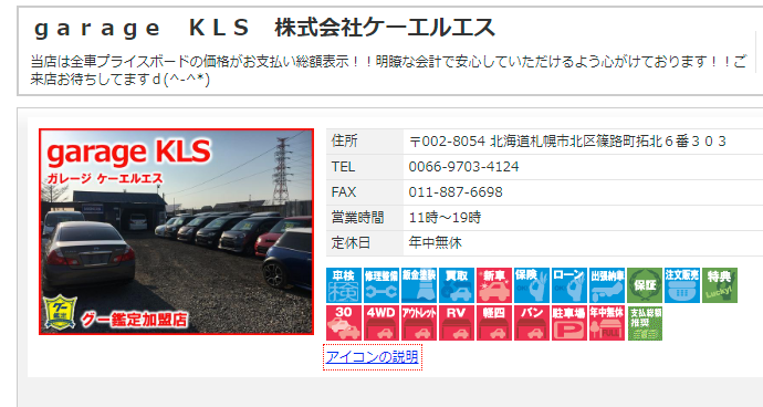 garage KLS 株式会社ケーエルエス|中古車なら【グーネット中古車】