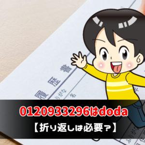 0120933296はdoda(デューダ)【折り返しは必要?】