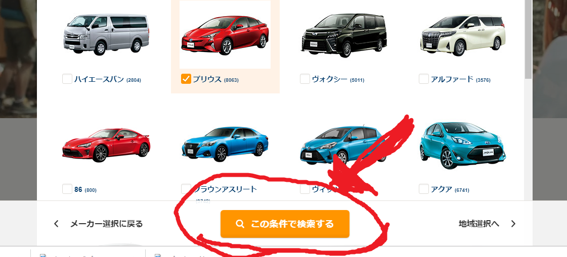 カーセンサーで増税前の軽自動車を探す2