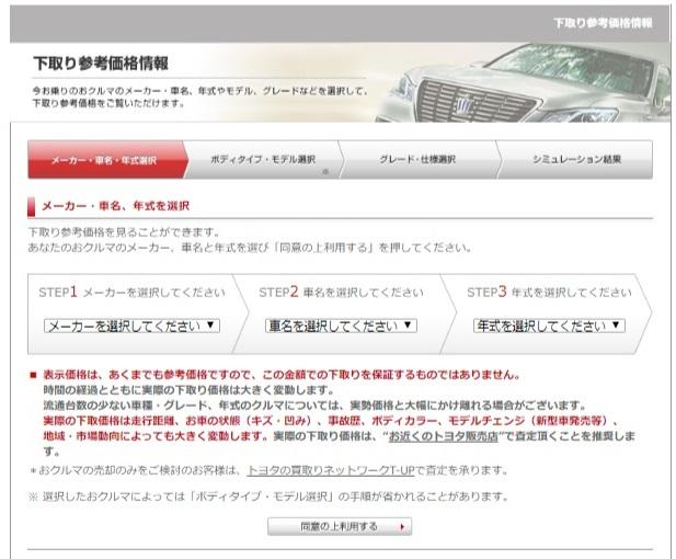 toyota.jp ご購入サポート 下取り参考価格情報